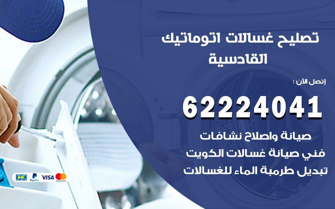خدمة صيانة غسالات القادسية 62224041 فني تصليح غسالات اتوماتيك