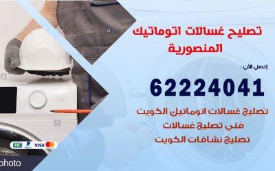 خدمة صيانة غسالات المنصورية 62224041 فني تصليح غسالات اتوماتيك