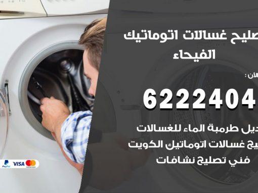 خدمة صيانة غسالات الفيحاء 62224041 فني تصليح غسالات اتوماتيك