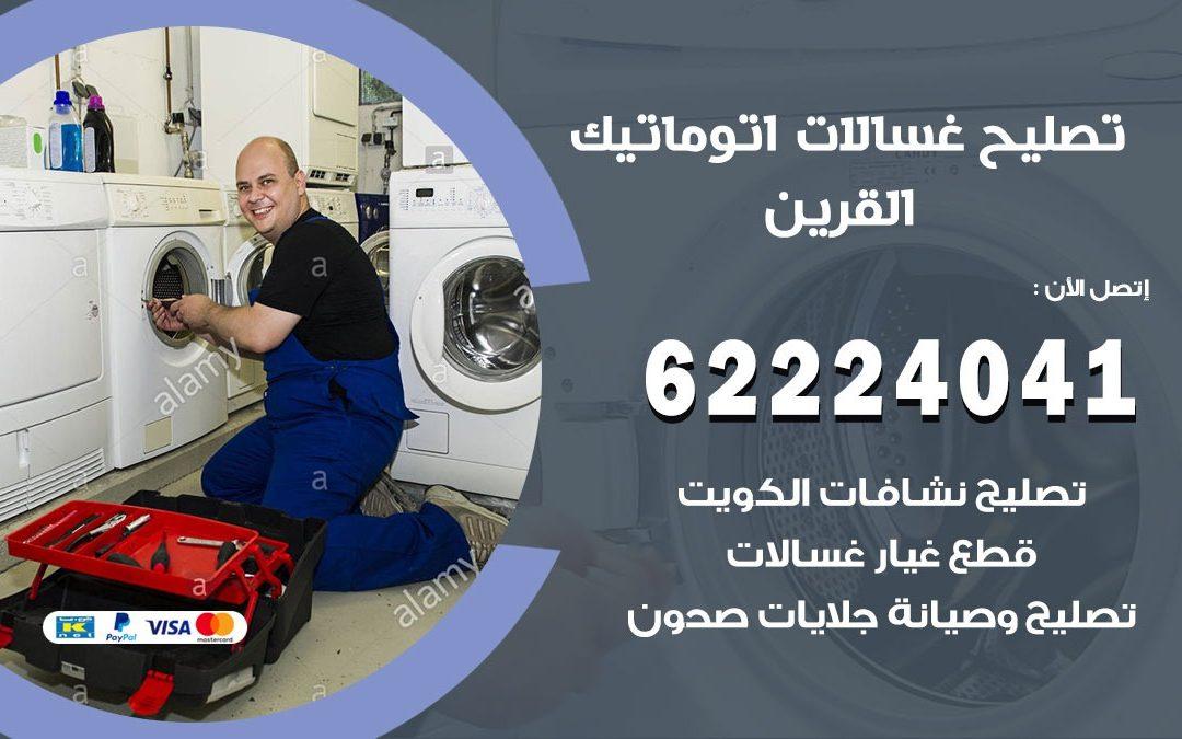 خدمة صيانة غسالات القرين 62224041 فني تصليح غسالات اتوماتيك