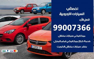 كراج السيارات الاوروبية 99007366 ورشة كهربائي السيارات الاوروبية خدمة تصليح السيارات