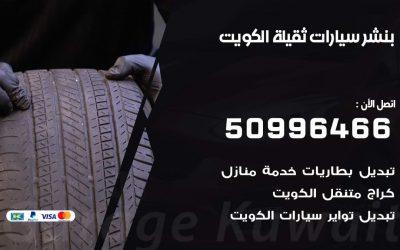 بنشر سيارات ثقيلة بالكويت 99007355 كهرباء وبنشر متنقل