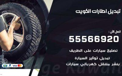 تبديل اطارات وتواير بالكويت 55566920 اطارات جديدة مكفولة