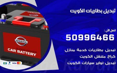 تبديل بطاريات 50996466 خدمة السيارات السريعة الكويت