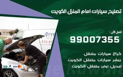 تصليح سيارات امام المنزل 99007355 خدمة السيارات السريعة الكويت