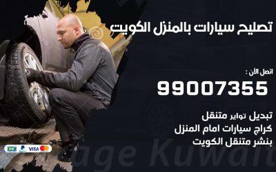 تصليح سيارات بالمنزل 99007355 خدمة السيارات السريعة الكويت