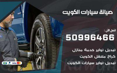 صيانة سيارات 50996466 كهرباء وبنشر متنقل الكويت