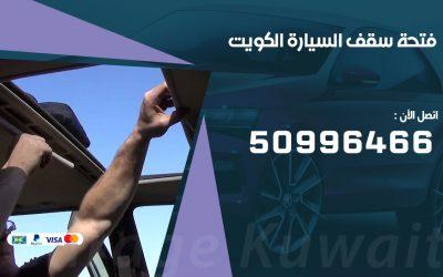 فتحة سقف السيارة 50996466 خدمة السيارات السريعة الكويت