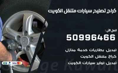 كراج تصليح سيارات متنقل 99007355 خدمة السيارات السريعة الكويت