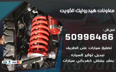 معاونات هيدروليك 50996466 خدمة السيارات السريعة الكويت