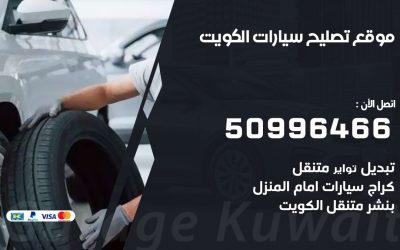 موقع تصليح سيارات 50996466 خدمة السيارات السريعة الكويت