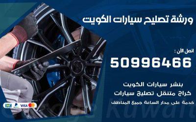 ورشة تصليح سيارات كل الموديلات 50996466 كراج صيانة الكويت