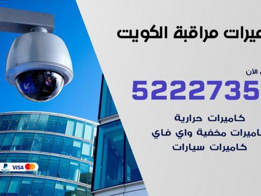فني كاميرات مخفية واي فاي الكويت / 90905153 / كميرات مخفية صغيرة