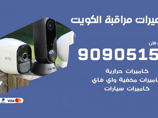 كاميرات مخفية واي فاي الكويت / 90905153 / كميرات مخفية صغيرة