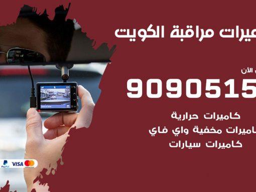 تركيب كاميرات مخفية واي فاي الكويت / 90905153 / كميرات مخفية صغيرة