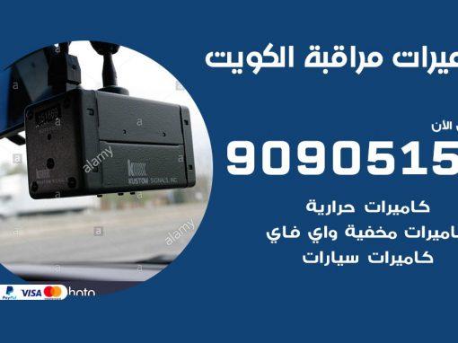 تركيب كاميرات حرارية الكويت / 90905153 / تركيب كاميرات مراقبة حرارية ممتازة