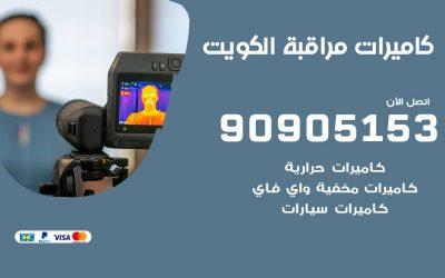 فني كاميرات حرارية الكويت / 90905153 / تركيب كاميرات مراقبة حرارية ممتازة