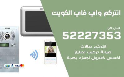 فني انتركم واي فاي الكويت / 52227353/ تركيب صيانة انتركم مرئي في الكويت