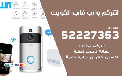 انتركم واي فاي الكويت / 52227353/ تركيب صيانة انتركم مرئي في الكويت