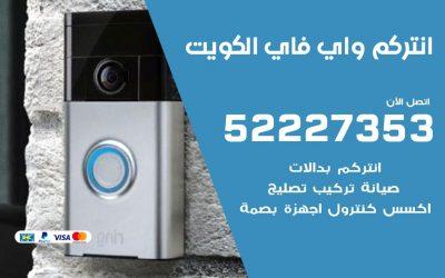 صيانة انتركم واي فاي الكويت / 52227353/ تركيب صيانة انتركم مرئي في الكويت