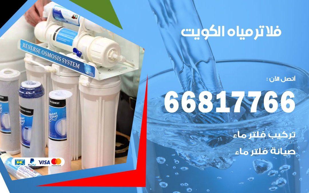 تركيب فلاتر مياه الكويت / 66817766 / تركيب صيانة فلتر ماء الكويت