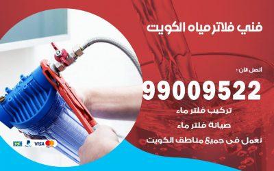 فلاتر مياه الكويت / 99009522 / فني تركيب صيانة فلاتر ماء الكويت