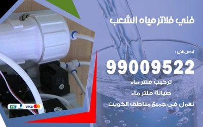 فلاتر مياه الشعب / 99009522 / فني تركيب صيانة فلاتر ماء الشعب