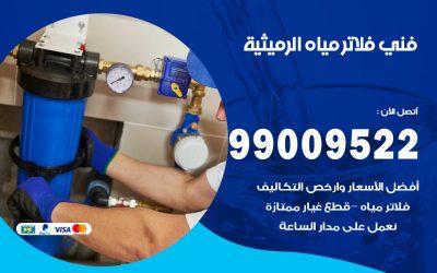 فلاتر مياه الرميثية / 99009522 / فني تركيب صيانة فلاتر ماء الرميثية