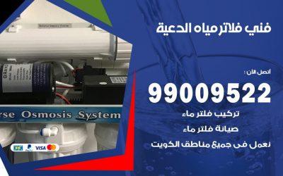 فلاتر مياه الدعية / 99009522 / فني تركيب صيانة فلاتر ماء الدعية