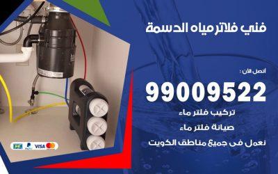فلاتر مياه الدسمة / 99009522 / فني تركيب صيانة فلاتر ماء الدسمة