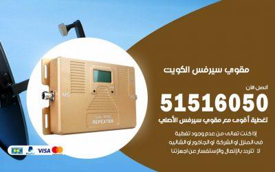 افضل مقوي سيرفس في الكويت / 66005153 / مقوي سيرفس للبيع في الكويت