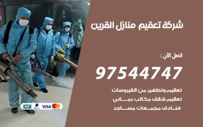 تعقيم منازل القرين 97544747 شركة تطهير الشقق والبيوت القرين