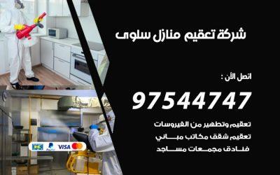 تعقيم منازل سلوى 97544747 شركة تطهير الشقق والبيوت سلوى