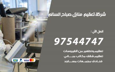 تعقيم منازل صباح السالم 97544747 شركة تطهير الشقق والبيوت صباح السالم