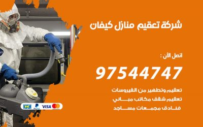 تعقيم منازل كيفان 97544747 شركة تطهير الشقق والبيوت كيفان