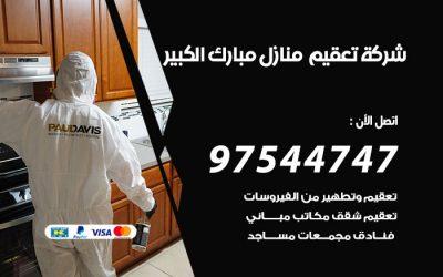 تعقيم منازل مبارك الكبير 97544747 شركة تطهير الشقق والبيوت مبارك الكبير
