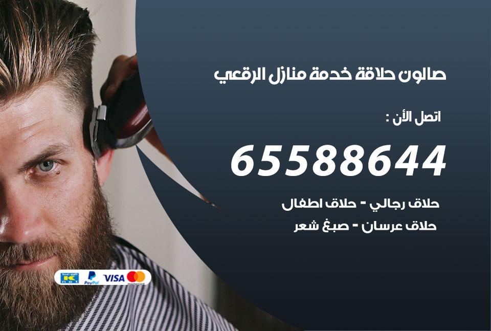 صالون رجالي متنقل الرقعى / 65588644 / حلاق متنقل خدمة منازل الرقعى