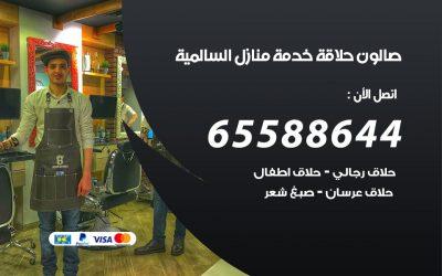 صالون رجالي متنقل العاصمة / 65588644 / حلاق متنقل خدمة منازل العاصمة
