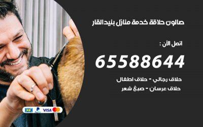 صالون رجالي متنقل بنيد القار / 65588644 / حلاق متنقل خدمة منازل بنيد القار