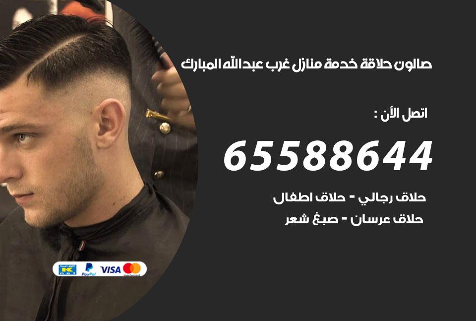 صالون رجالي متنقل غرب عبد الله المبارك / 65588644 / حلاق متنقل خدمة منازل غرب عبد الله المبارك