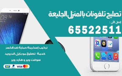 تصليح تلفونات الجليعة / 65522511 / صيانة وتصليح تلفونات هواتف جولات ايباد