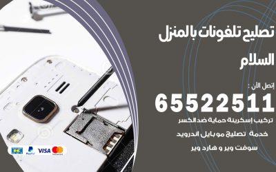 تصليح تلفونات السلام / 65522511 / صيانة وتصليح تلفونات هواتف جولات ايباد