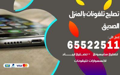 تصليح تلفونات الصديق / 65522511 / صيانة وتصليح تلفونات هواتف جولات ايباد