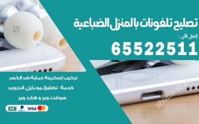 تصليح تلفونات الضباعية / 65522511 / صيانة وتصليح تلفونات هواتف جولات ايباد