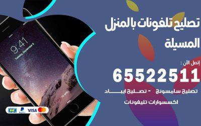 تصليح تلفونات المسيلة / 65522511 / صيانة وتصليح تلفونات هواتف جولات ايباد