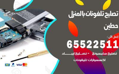 تصليح تلفونات حطين / 65522511 / صيانة وتصليح تلفونات هواتف جولات ايباد