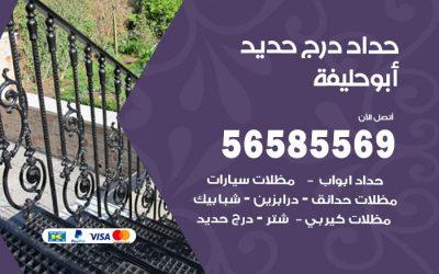رقم حداد درج حديد ابوحليفة / 56585569 / فني حداد أبواب درابزين شباك مظلات