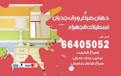 فني صباغ اسطبلات الجهراء / 66405052 / صباغ شاطر ورخيص أصباغ الكويت
