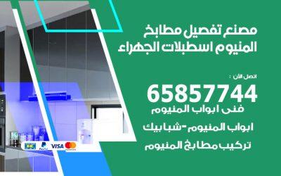 رقم تفصيل مطابخ المنيوم اسطبلات الجهراء / 65857744 / مصنع جميع أعمال الالمنيوم
