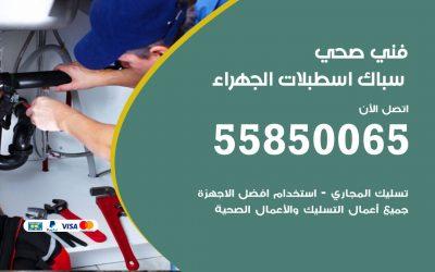 هاتف فني صحي اسطبلات الجهراء / 55850065 / معلم صحي سباك